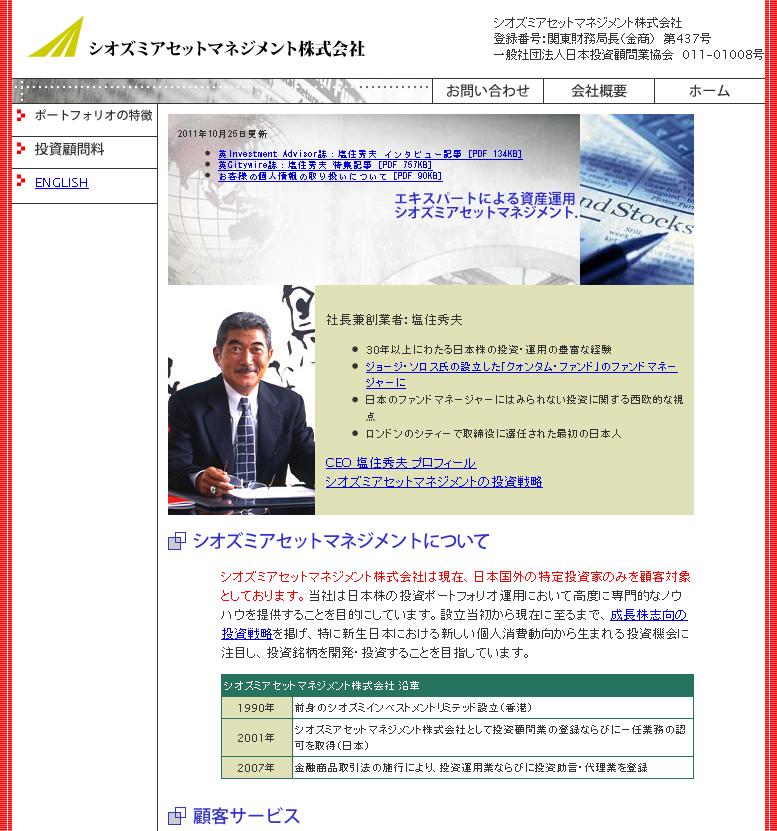 シオズミアセットマネジメント株式会社