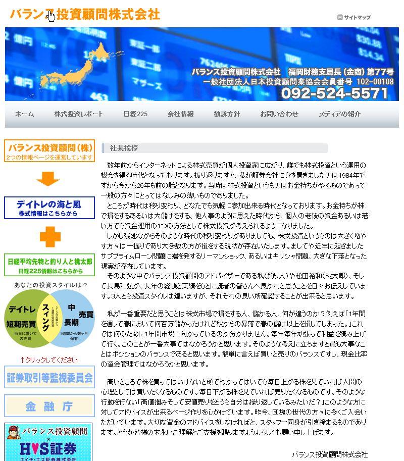 バランス投資顧問株式会社
