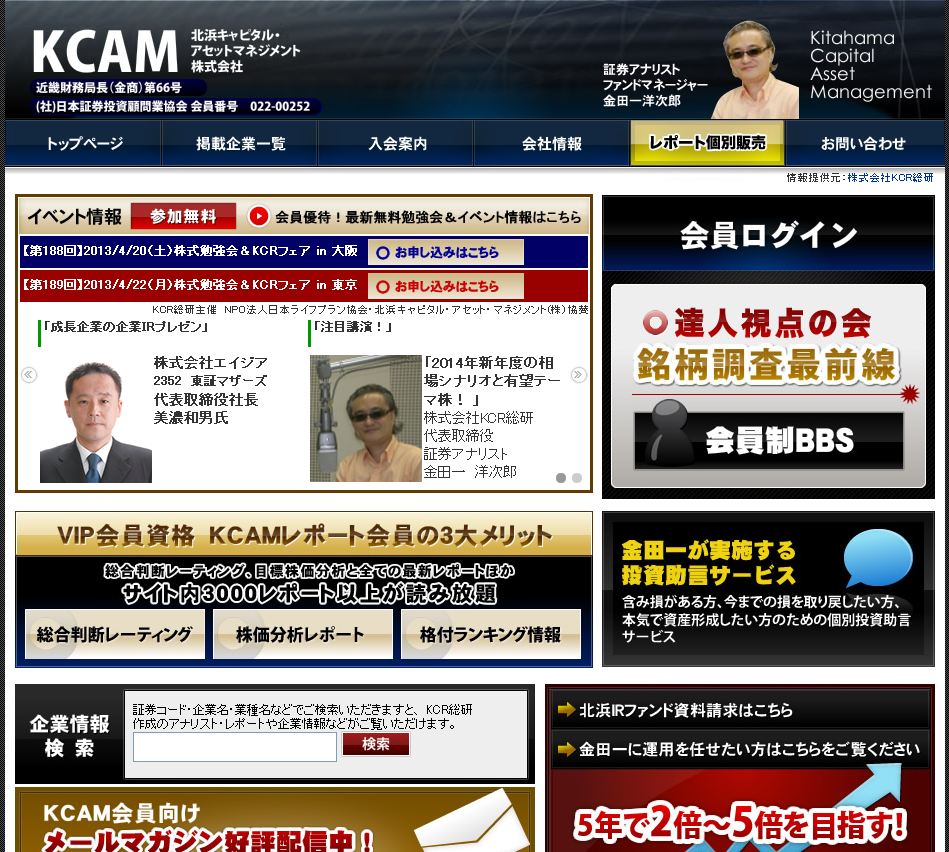 北浜キャピタル・アセット・マネジメント株式会社