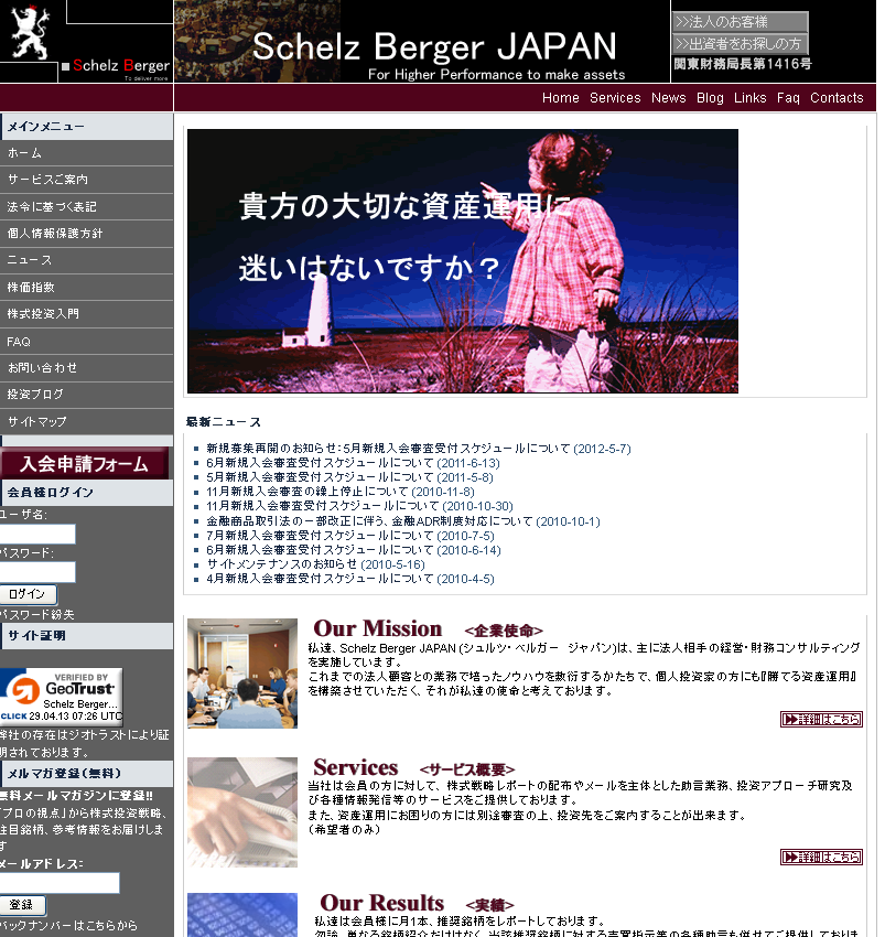 Schelz Berger JAPAN ,inc.