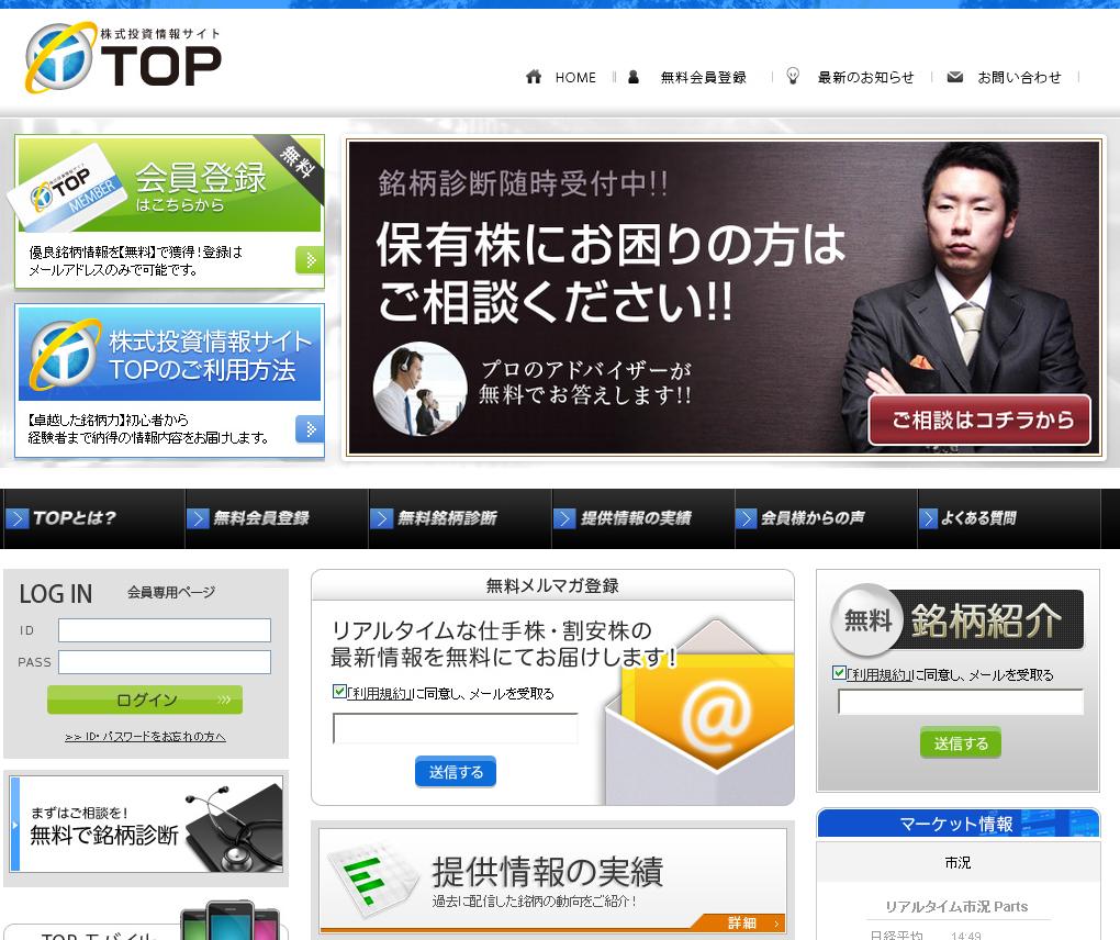 株式投資情報サイト TOP