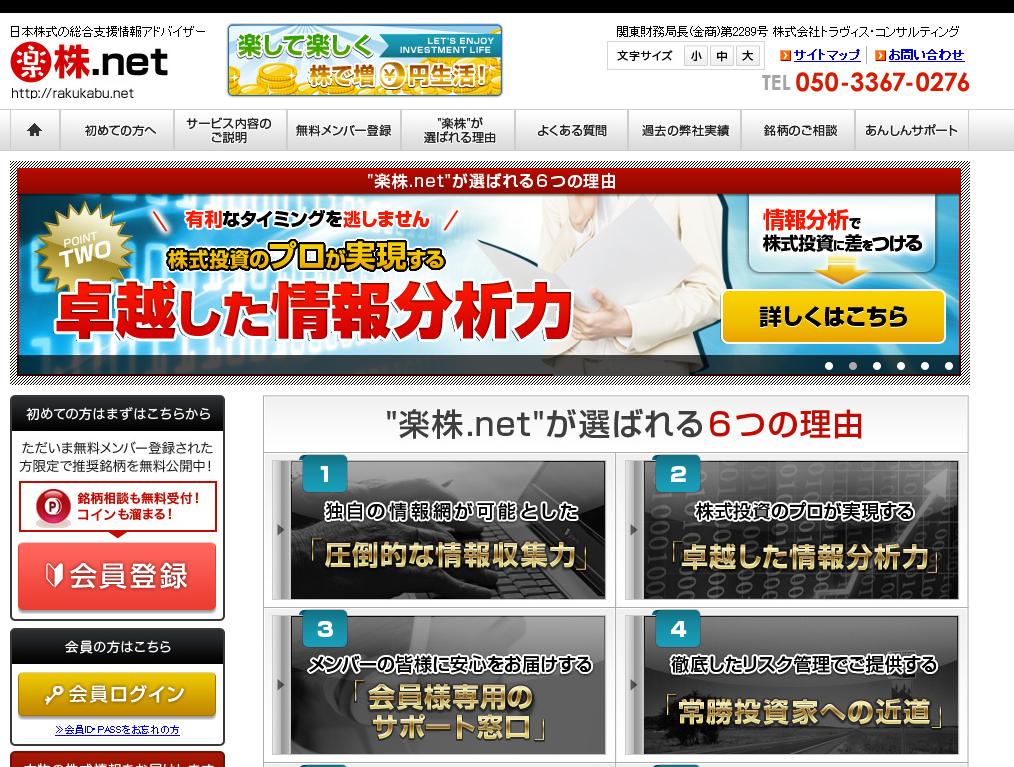 楽株.net