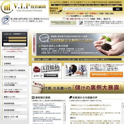 V.I.P投資顧問