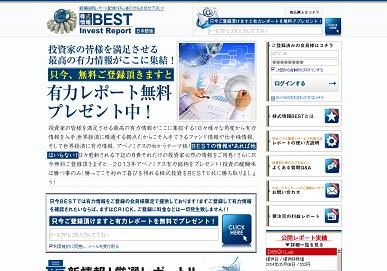 株式情報 BEST Invest Report