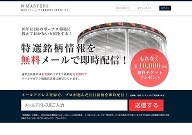 株MASTERS