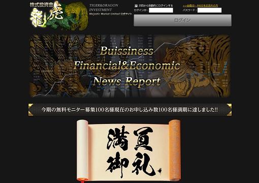 龍虎株式投資會