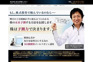 株式会社新日本情報システム