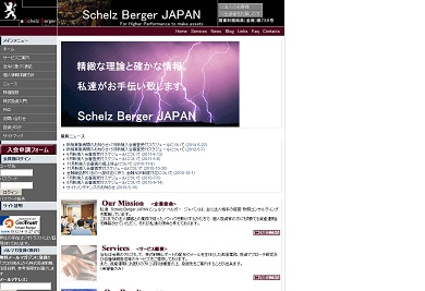 schelz Berger JAPAN(シュルツベルガー ジャパン)