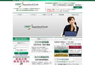 JST(ジャパン・ストック・トレード)