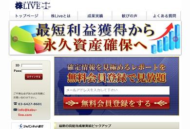 株LIVE~永久資産確保へ~