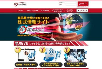 ADVANCE(アドバンス)
