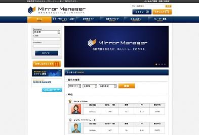 Mirror Manager(ミラーマネージャー)