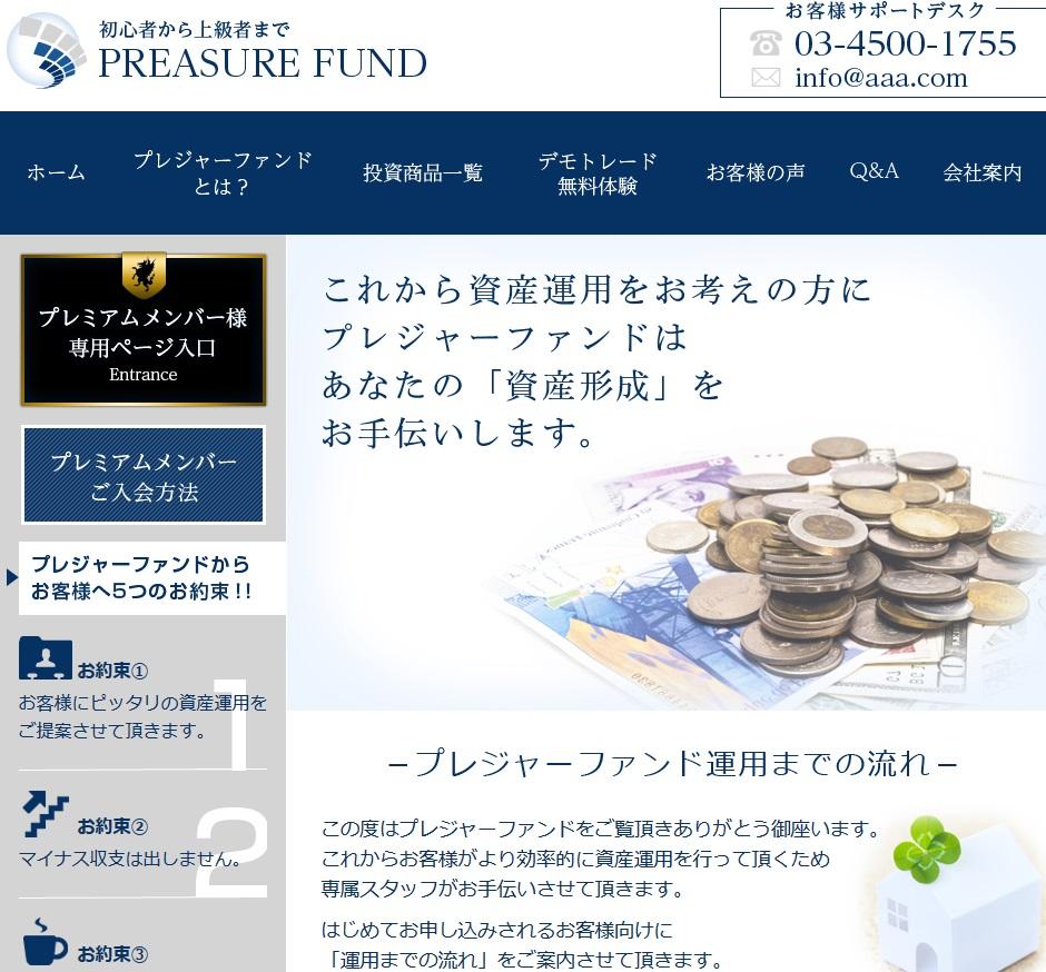 PREASURE FUND(プレジャーファンド)