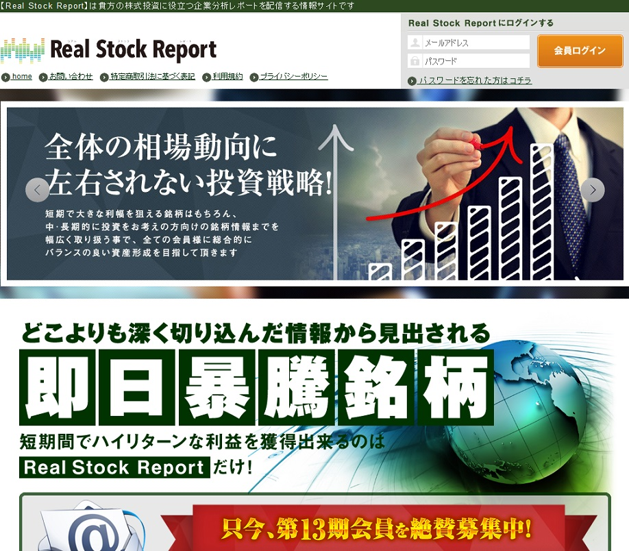 Real Stock Report(リアル ストック レポート)