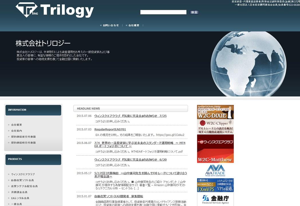 Trilogy(トリロジー)