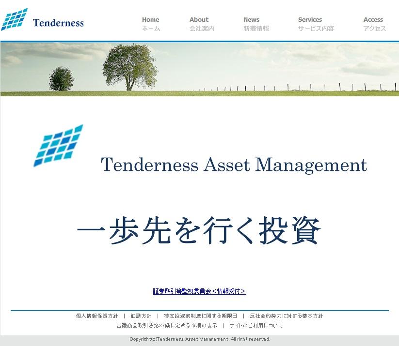 Tenderness(テンダネス)