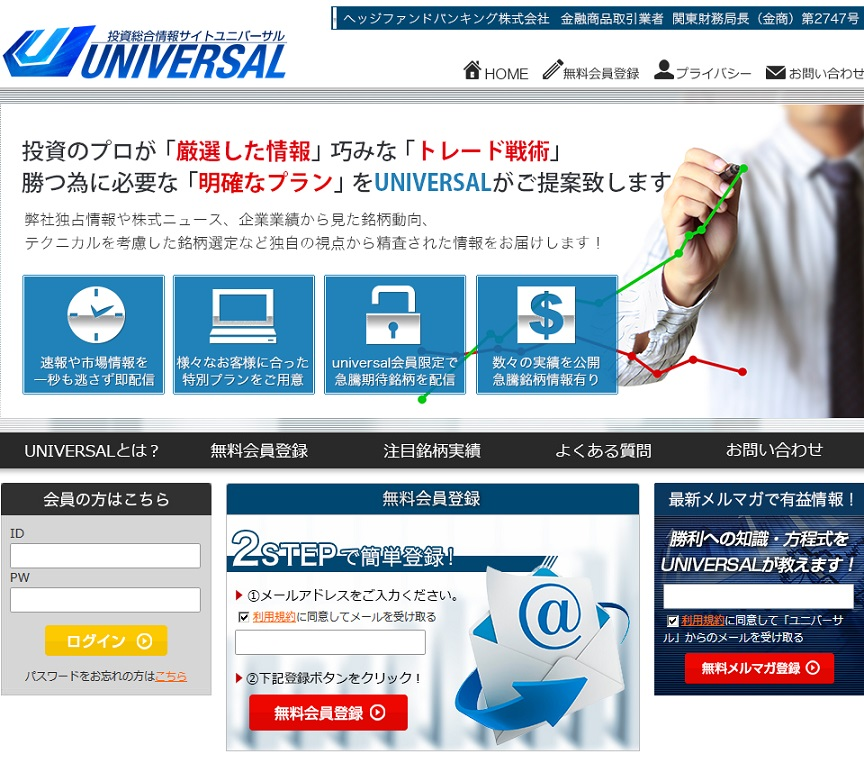 UNIVERSAL(ユニバーサル)
