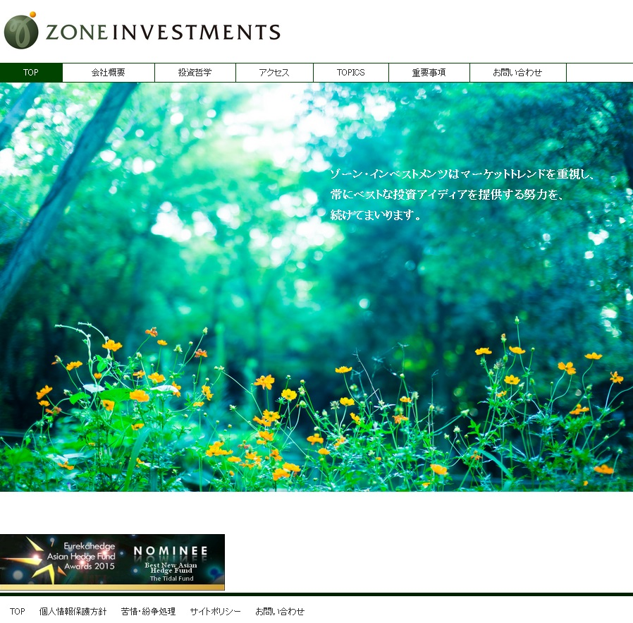 ZONEINVESTMENTS(ゾーン・インベストメンツ)