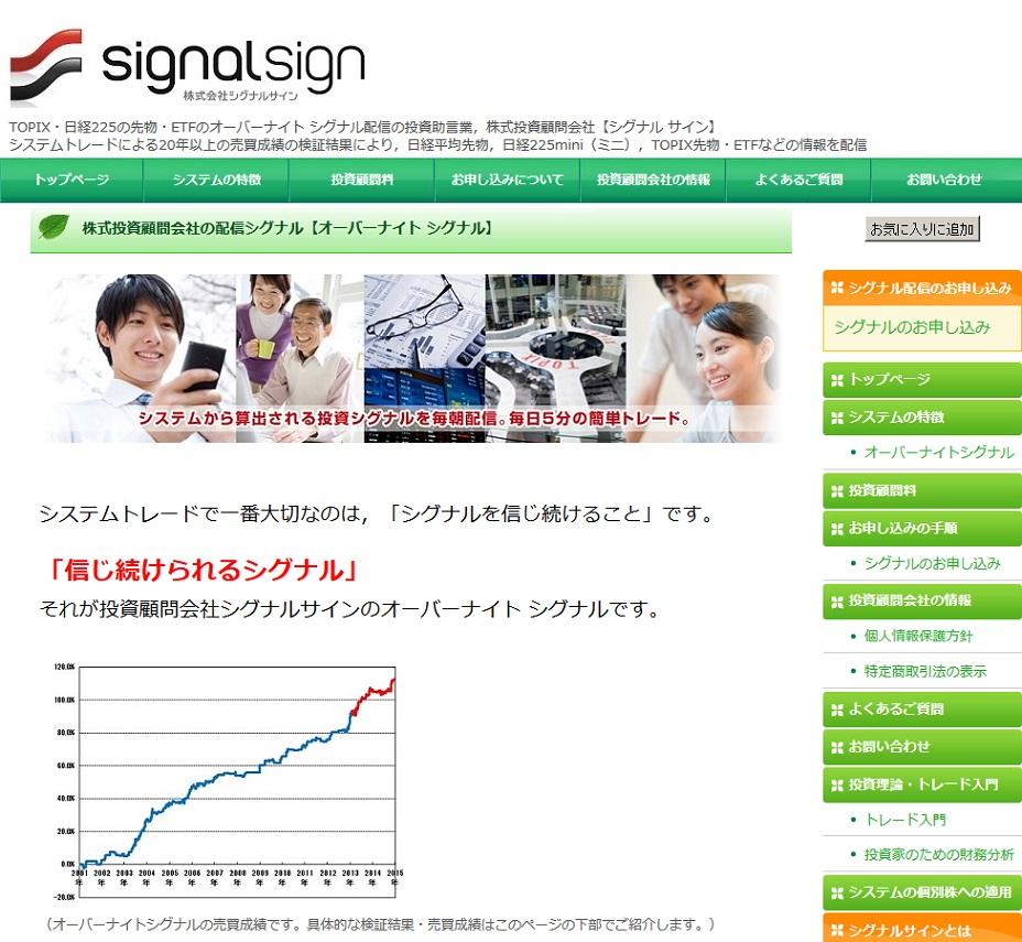 signalsign(シグナルサイン)