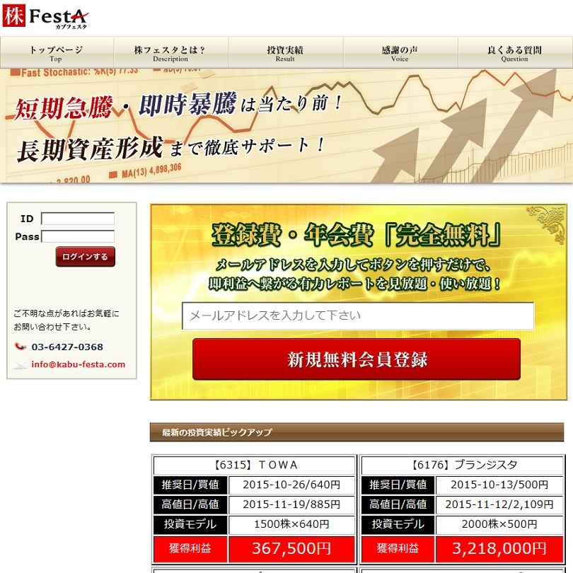 株FestA(カブフェスタ)