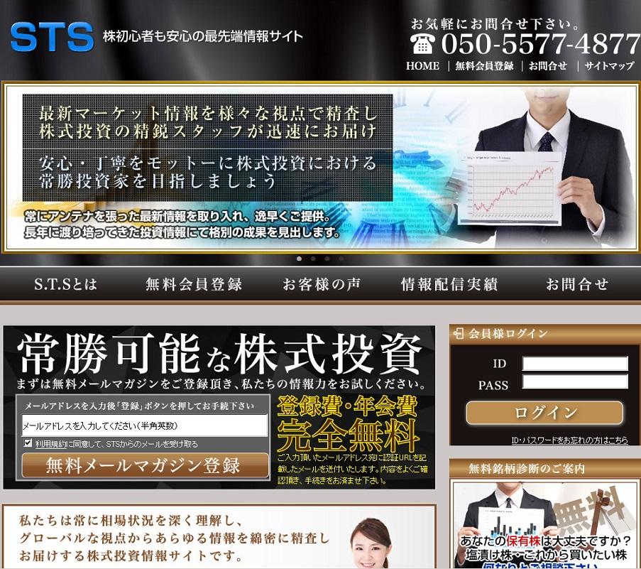 Stock Trade System(ストックトレードシステム)