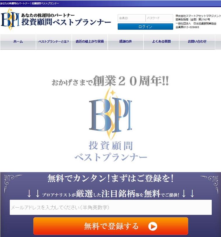 投資顧問ベストプランナー(BPI)