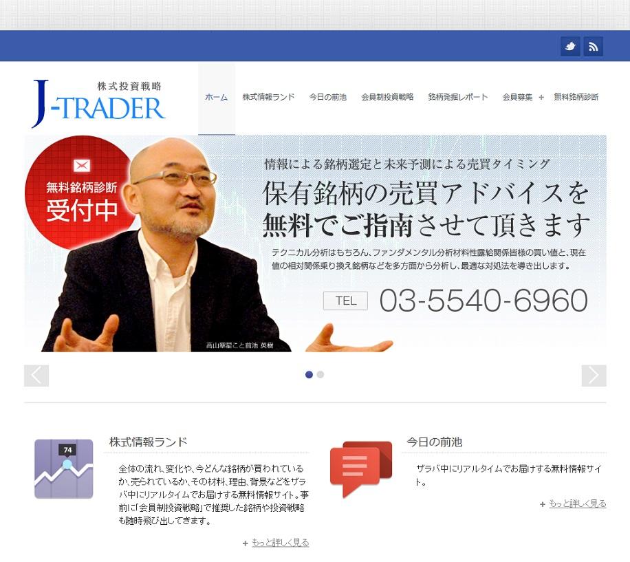 J-TRADER
