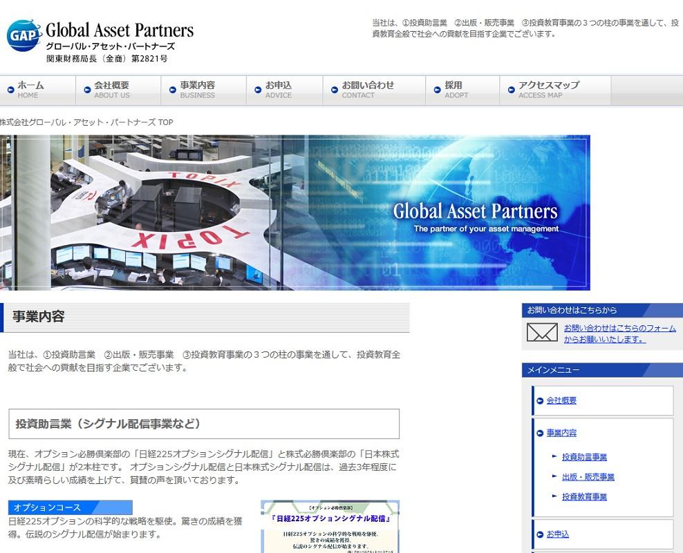 グローバル・アセット・パートナーズ(Global Asset Partners)