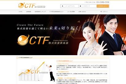 CTF 株式投資倶楽部