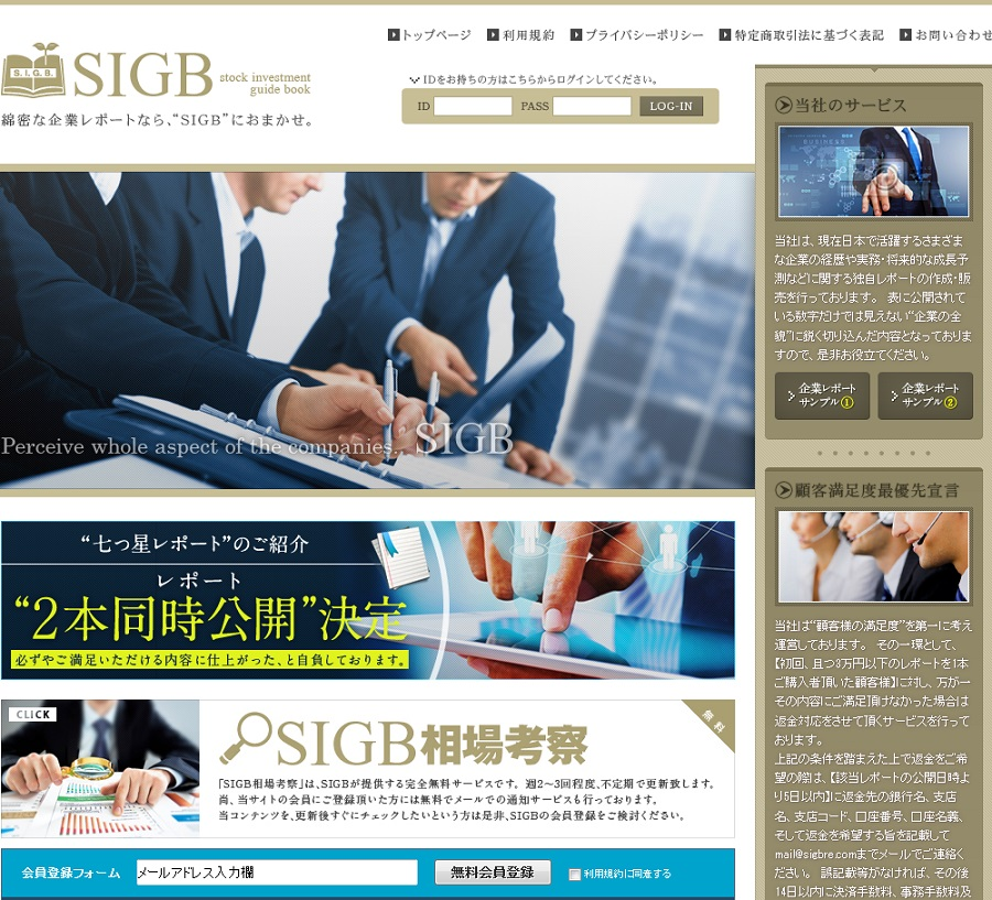 SIGB(stock investment guide book)