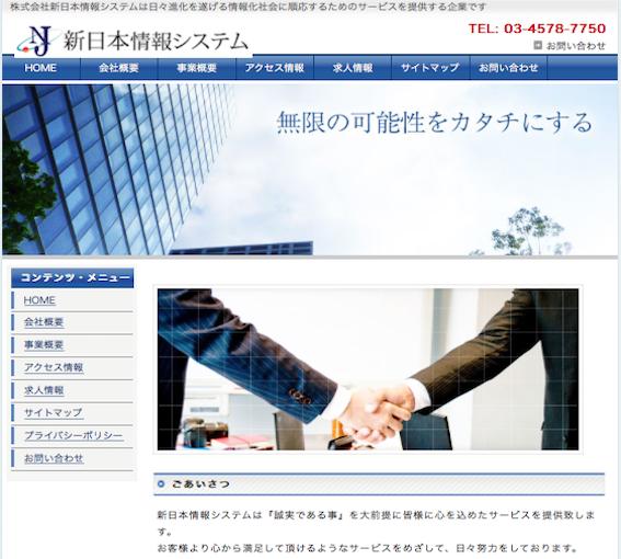 新日本情報システム