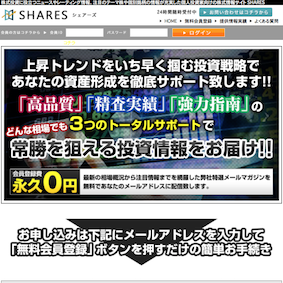 SHARES(シェアーズ)