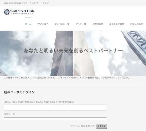 Wall Street Club(ウォールストリートクラブ)
