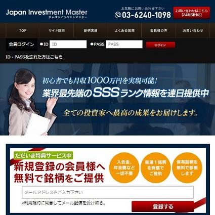Japan Investment Master(ジャパンインベストマスター)