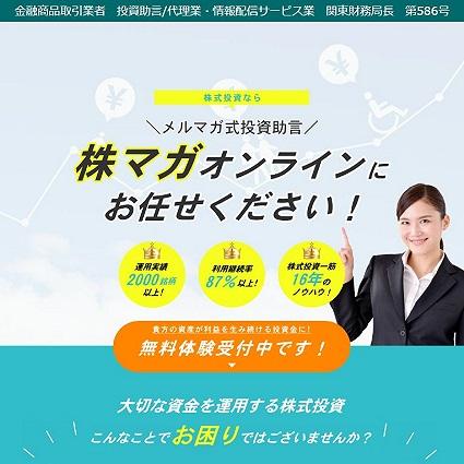 株マガオンライン