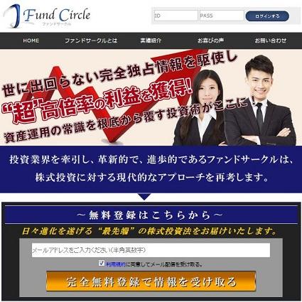 Fund Circle