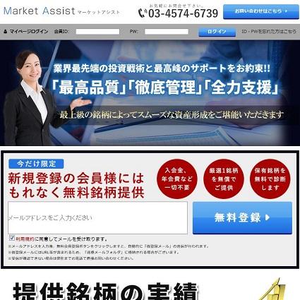 Market Assist(マーケットアシスト)