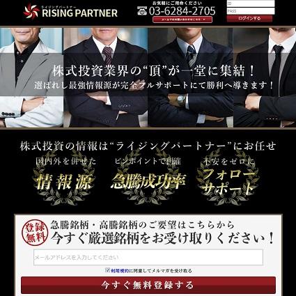 RISING PARTNER(ライジングパートナー)