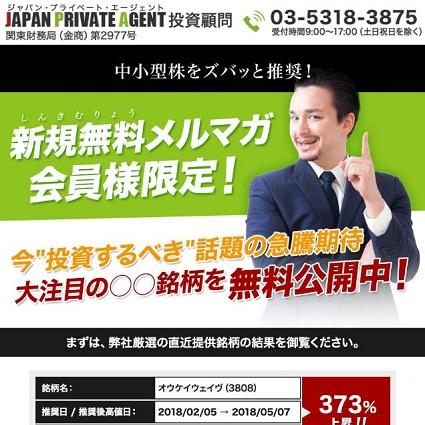 JPA投資顧問