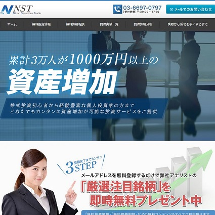 NST(Nihon Securities Trade)