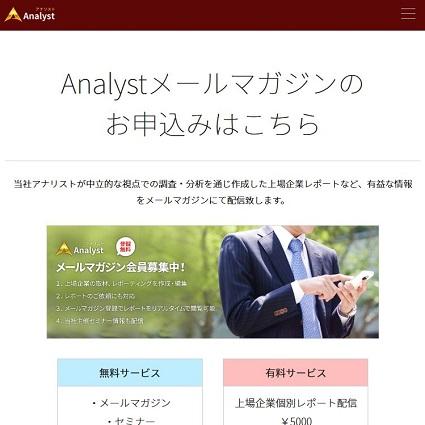 Analyst(アナリスト)