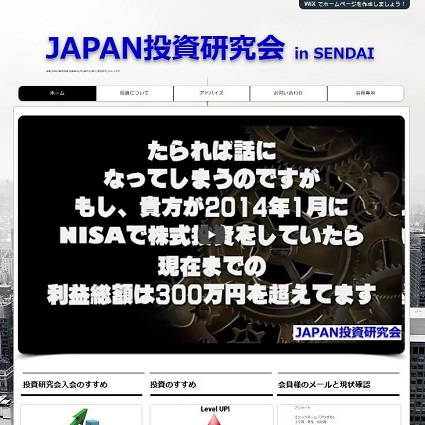JAPAN投資研究会