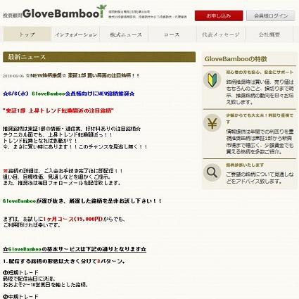 投資顧問GloveBamboo