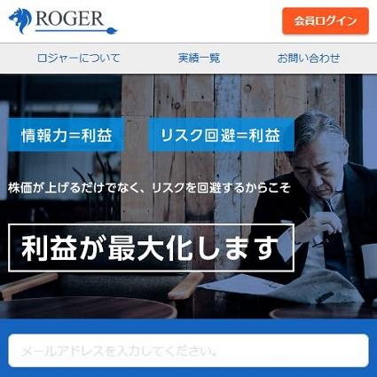 ROGER(ロジャー)
